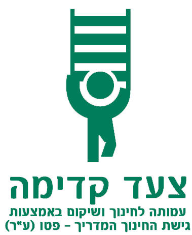 מעולה צעד קדימה - עמותה לחינוך ושיקום באמצעות גישת החינוך המדריך - פטו NT-62